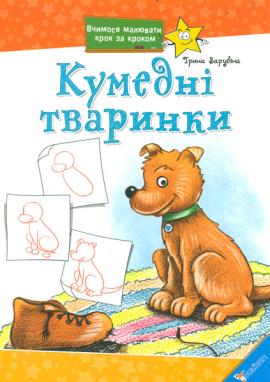 Кумедні тваринки - фото книги
