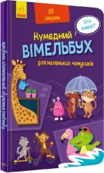 Кумедний вімельбух для маленьких чомусиків - фото обкладинки книги