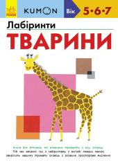 KUMON. Лабіринти. Тварини - фото обкладинки книги