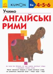 KUMON. Учимо англійські рими - фото обкладинки книги