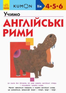 KUMON. Учимо англійські рими - фото книги