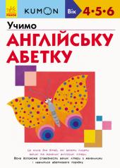 KUMON. Учимо англійську абетку - фото обкладинки книги