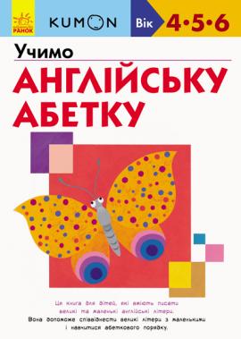 KUMON. Учимо англійську абетку - фото книги