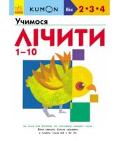 KUMON. Учимося лічити від 1 до 10 - фото обкладинки книги