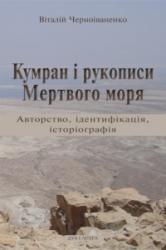Кумран і рукописи Мертвого моря - фото обкладинки книги