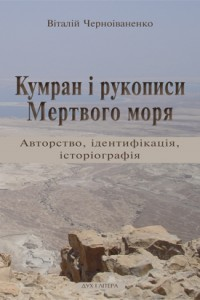 Книга Кумран і рукописи Мертвого моря