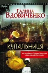 Купальниця - фото обкладинки книги