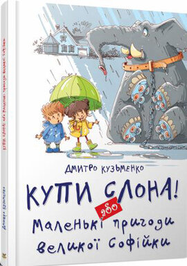 Купи слона! або маленькі пригоди великої Софійки - фото книги