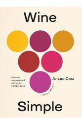 Wine Simple. Про вино від сомельє світового класу - фото обкладинки книги