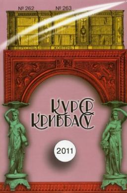 Кур'єр Кривбасу. №262-263 - фото книги
