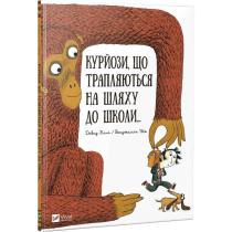 Книга Курйози що трапляються на шляху до школи