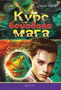 Книга Курс бойового мага