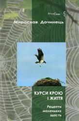 Курси крою і життя - фото обкладинки книги