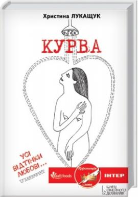 Книга Курва
