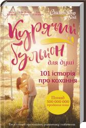 Курячий бульйон для душі. 101 історія про кохання - фото обкладинки книги