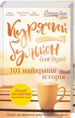 Курячий бульйон для душі. 101 найкраща історія - фото книги