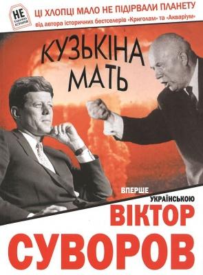 Книга Кузькіна мать