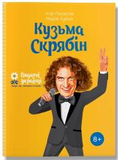 Книга Кузьма Скрябін