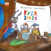 Кузя, Зюзя і компанія - фото обкладинки книги