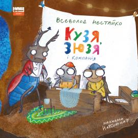 Кузя, Зюзя і компанія - фото книги