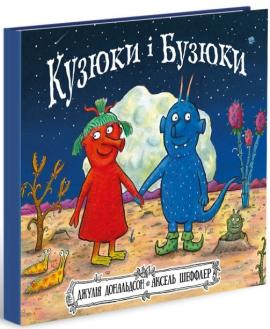 Кузюки і Бузюки - фото книги