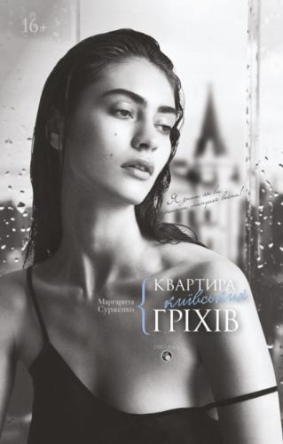 Книга Квартира київських гріхів