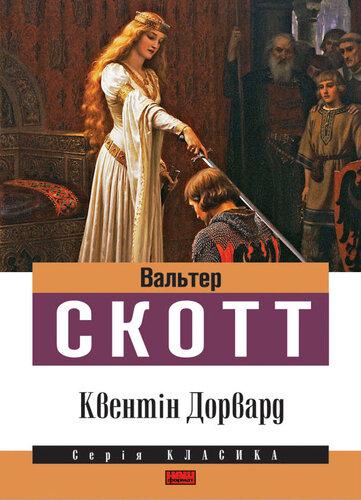 Електронна книга Квентін Дорвард