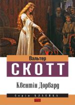 Книга Квентін Дорвард