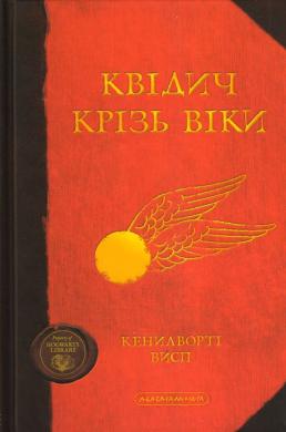 Квідич крізь віки - фото книги