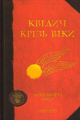 Книга Квідич крізь віки