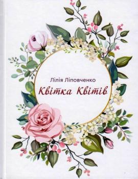 Квітка квітів - фото книги