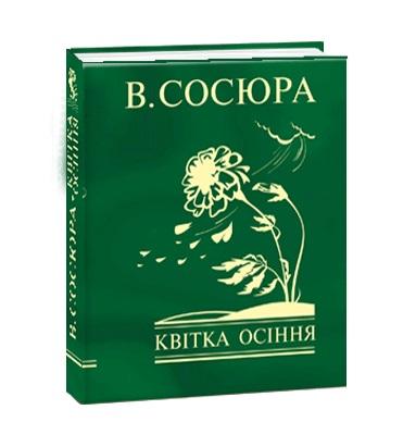 Книга Квітка осіння