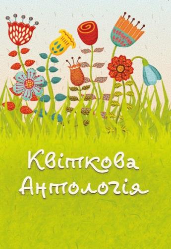 Книга Квіткова антологія