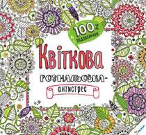 Книга Квіткова розмальовка-антистрес 100% задоволення