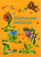 Квіткове весілля - фото обкладинки книги