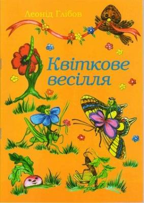 Книга Квіткове весілля