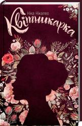 Квітникарка - фото обкладинки книги