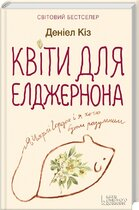 Книга Квіти для Елджернона