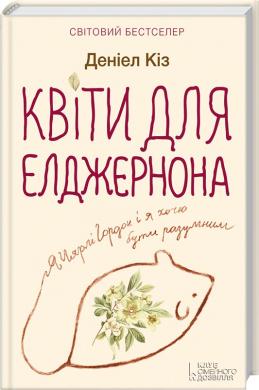 Квіти для Елджернона - фото книги