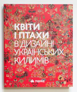 КВІТИ І ПТАХИ в дизайні українських килимів - фото книги