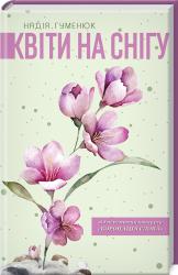 Квіти на снігу - фото обкладинки книги