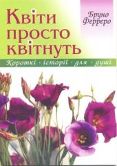 Квіти просто квітнуть - фото обкладинки книги