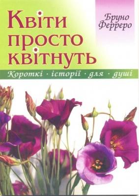 Книга Квіти просто квітнуть