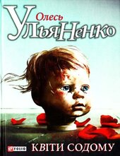 Квiти Содому - фото обкладинки книги
