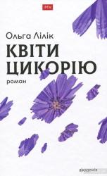 Квіти цикорію - фото обкладинки книги