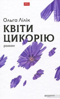 Квіти цикорію - фото книги