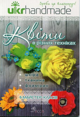 Книга Квіти в різних техніках