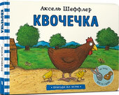 Квочечка - фото обкладинки книги