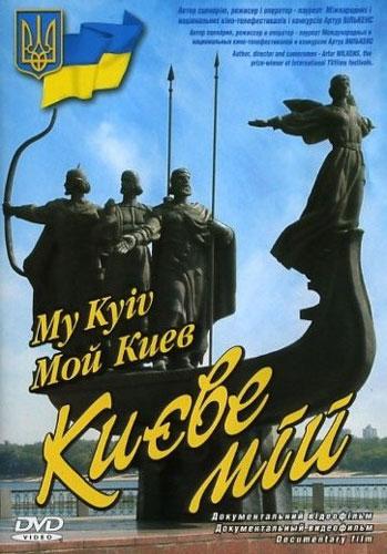 Києве Мій