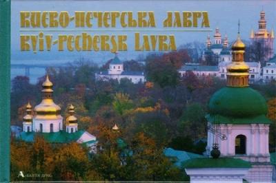 Книга Києво-Печерська лавра